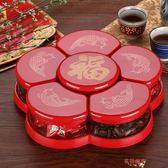 喜慶婚慶家用干果盒分格帶蓋干果盤客廳創意旋轉零食糖果瓜子盤