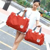 韓版大容量旅行包女手提行李包男旅行袋牛津布防水旅游包健身包潮 父親節好康下殺