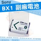 SONY NP-BX1 相機專用 副廠 ...
