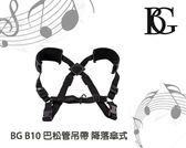 【小麥老師樂器館】BG B10 巴松管吊帶 降落傘式 巴松管 吊帶