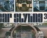 【二手書R2YB】b 昭和57年7月《Car Styling カースタイリソグ