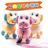 寶寶男孩女孩兒童玩具小狗閃光音樂電動狗仿真小萌狗汪汪會走會叫 HM 焦糖布丁