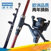 迪卡儂釣魚竿路亞竿拋竿海竿遠投竿磯釣竿魚竿漁具裝備CAPERLAN