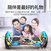 智能電動便攜自平衡車雙輪兒童8-12成年成人兩輪代步車學生10寸 PA4027『科炫3C』