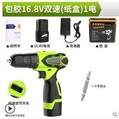 手鑚充電式沖擊電鑚電動螺絲刀手電轉鑚家用起子小手槍鑚16.8VATF 艾瑞斯居家生活