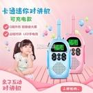 對講機 兒童對講器機迷你卡通無線遠距離情侶小孩親子可充電一對戶外玩具 快速出貨
