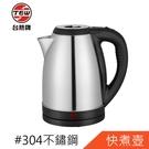 【可超商取貨】台熱牌快煮壺2公升(T-1800)