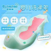 嬰兒浴盆支架  嬰兒寶寶洗澡架通用可坐躺浴盆神器澡盆網兜沐浴架支架防滑海綿墊  米娜小鋪