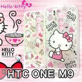 E68精品館 三麗鷗 HTC ONE M9 正版 Hello Kitty 彩繪 透明殼 軟殼 保護殼 手機殼 保護套