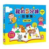 我的5分鐘故事集:快樂小故事(附CD)