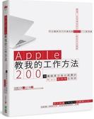 (二手書)Apple教我的工作方法:200個讓蘋果店員也推薦的Mac高效率活用術