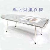 WS-75C 偉琦燙衣板 桌上型 耐熱燙衣板 折疊式燙衣板 熨馬 燙馬[百貨通]