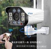 監控器-無線攝像頭wifi手機遠程智能室內家用監控器室外高清夜視網絡套裝 東川崎町