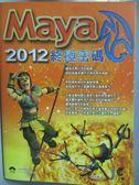 【書寶二手書T5/電腦_QXH】Maya2012終極密碼_楊欣儒_附光碟