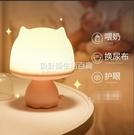 無遙控充電款 遙控小夜燈充電式新生嬰兒哺乳喂奶護眼臥室床頭台燈夜光睡眠插電 NMS設計師