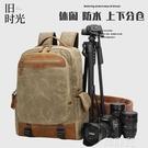 相機包 休閒相機包15.6寸電腦雙肩復古防水蠟染帆布包單反數碼攝影背包 韓菲兒