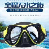 成人潛水鏡全干式呼吸管套裝浮潛三寶面罩防水防霧男女游泳鏡 探索先鋒