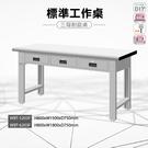 天鋼WBT-5203F《標準型工作桌》橫三屜型 耐磨桌板 W1500 修理廠 工作室 工具桌