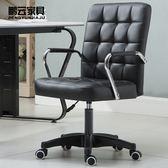 電腦椅書桌椅辦公椅簡約電腦椅家用會議椅職員弓形學生椅宿舍麻將升降旋轉椅子LD