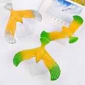 80后懷舊平衡鳥創意經典鷹兒童