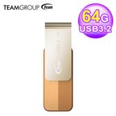【TEAMGROUP 十銓】C143 USB3.2 百炫碟 64G 隨身碟 褐色
