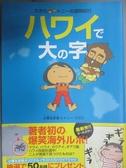 【書寶二手書T3/漫畫書_JAZ】小栗&東尼的冒險紀行: 來去夏威夷_日文書_小栗 左多里