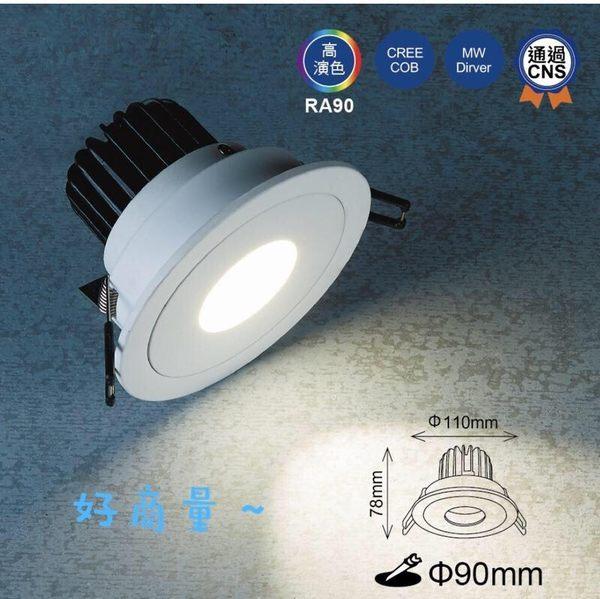 好商量~舞光 LED 12W 崁燈 9cm 晶讚石防眩崁燈 LED-25101