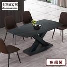 【多瓦娜】賓士石面旋轉伸縮長方桌/餐桌/...