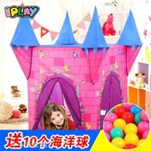 室外兒童帳篷房子公主城堡游戲屋寶寶室內蒙古包玩具「千千女鞋」igo