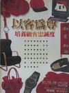 【書寶二手書T1/行銷_AML】以客為尊:培養顧客忠誠度_原價320元_墨利.來福