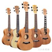 兒童吉他21寸尤克里里初學者學生女ukulele學生男烏克麗麗小吉他 LH2020【123休閒館】
