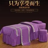 美容床罩 美容床罩四件組全棉簡約高檔歐式小奢華田園風韓式按摩床罩可定做推荐