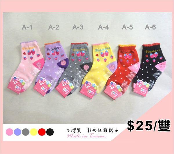 【YT店】(6~9歲)可愛Strawberry草莓圖案襪子/短襪/止滑襪/童襪【台灣製MIT】