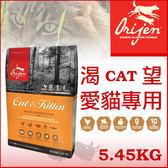 [寵樂子]《Orijen 渴望》愛貓專用5.45kg/貓飼料