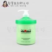 立坽『沖洗式頭皮調理』世界髮品公司貨 IONIC艾爾妮可 葉綠素草本精油1000ml LS01