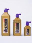 云頭艷墨汁250g高級書畫墨汁 【快速出貨】
