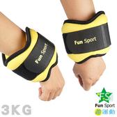《FUN SPORT》樂易訓3KG手綁負重沙包(黃色)/加重沙包/Wrist Weight