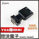 i-gota VGA轉HDMI免驅動轉接...