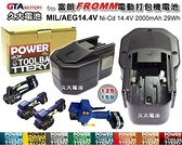 【久大電池】 Fromm 14.4V 充電式打包機電池 手提式捆包機電池 手提式打包機電池