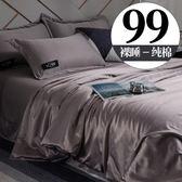 純色夏季純棉四件套冰絲夏涼全棉真絲滑綢緞簡約1.5/1.8M床上用品