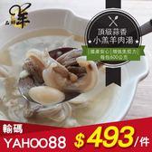 【品鮮羊】彰化頂級蒜香小羔羊肉湯(600g/包)-無腥味 增強免疫力 真材實料 年菜 圍爐推薦