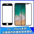 3D滿版軟邊 iPhone i6 i7 ...