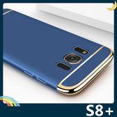 三星 Galaxy S8+ Plus 電鍍三合一保護套 PC硬殼 三件式組合 舒適手感 超薄全包款 手機套 手機殼 外殼