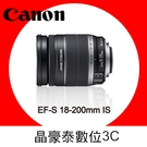 Canon EF-S 18-200mm f/3.5-5.6 IS 鏡頭 公司貨 晶豪泰3C 專業攝影 高雄 實體店面