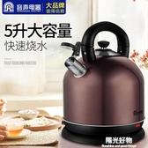 電熱水瓶容聲電熱水壺家用5l大容量自動斷電燒水壺開水壺304不銹鋼開水器 220V NMS陽光好物