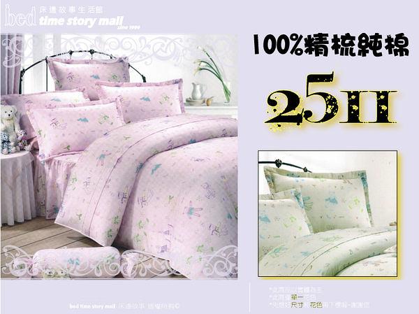 床邊故事+台灣製_熊熊樂園[2511/綠]秀士精梳純棉_單人3尺_薄床包枕套組