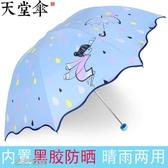 傘卡通可愛遮陽傘晴雨兩用折疊學生女孩傘黑膠防紫外線太陽傘 交換禮物