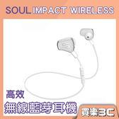 美國 SOUL IMPACT 藍牙耳機 白色,奈米塗層防水設計,8小時音樂播放,分期0利率