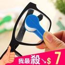 眼鏡擦 攜帶型 眼鏡清潔擦  擦眼鏡 超細纖維 擦拭布 旅行 攜帶式眼鏡擦 【Z216】米菈生活館