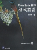 【書寶二手書T1/大學資訊_KPP】Visual Basic 2013程式設計_許華青